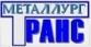 ТУП МеталлургТранс